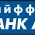 Банкомат Райффайзен банка в супермаркете Billa