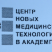 Центр Новых Медицинских Технологий в Академгородке